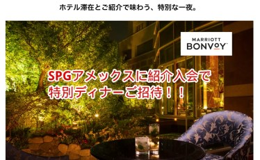 SPGアメックス紹介キャンペーン特別ディナーご招待