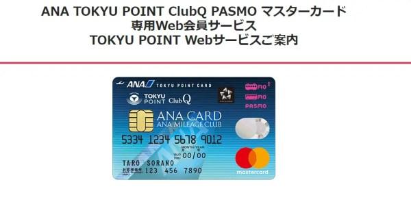 東急カード ウェブ