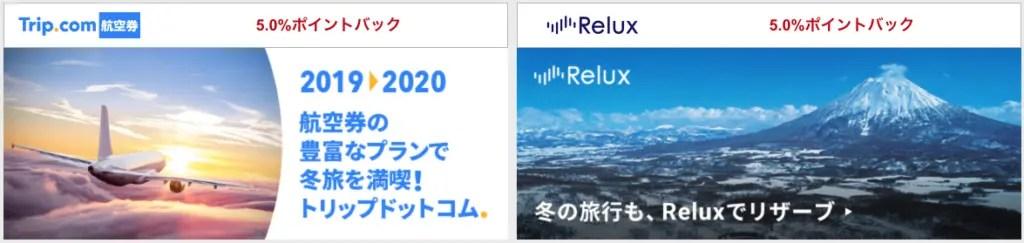 楽天Rebatesキャンペーン
