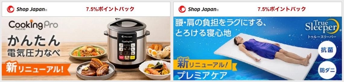 ショップジャパンキャンペーン商品