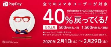 PayPay 全国6,500店舗以上の有名飲食チェーンで『40%戻ってくる』キャンペーン