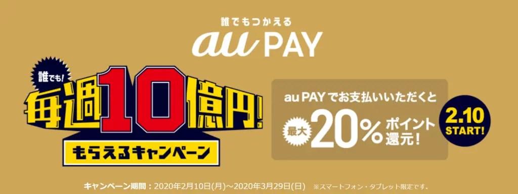 au PAY 10億円キャンペーン