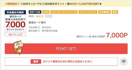楽天カード モッピー キャンペーン