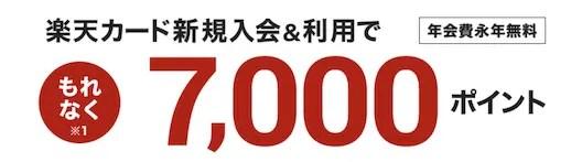 楽天新規入会キャンペーン