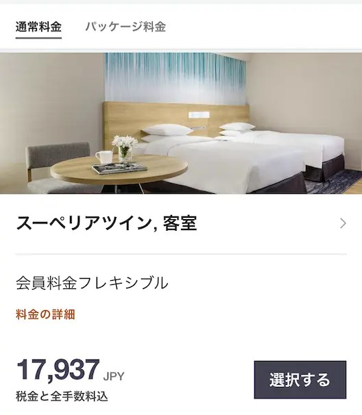 富士マリオットホテル山中湖 予約プラン