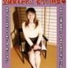 【白ストッキング脱糞する未亡人スカトロマニア】由美36歳未亡人 うんこ「ごっくん」しちゃいました! 全身糞まみれっ!若づくり熟女