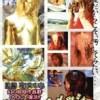 【砂浜でオムツ脱糞や顔面塗糞】ウエット&メッシー vol.2
