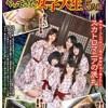 【宿主の前で極太便を漏らす羽目に】トイレが壊れた旅館にやってきた女子大生5人組