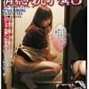 近親相姦スカトロドラマ 背徳の親子糞 3 小野寺梓 前島あみ 高坂真由子