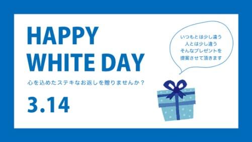 「ホワイトデー」の画像検索結果