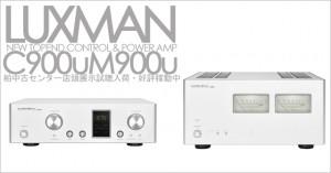 Luxman-900-Series
