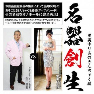 Meiki Sosei Yuria Satomi No Kinchaku - Male Masturbator