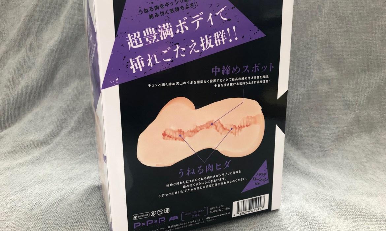 Taimanin Asagi Bijo Onahole Review