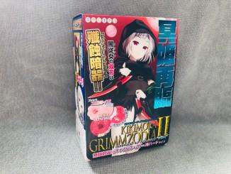 Ponkotsu Guardian Hard Review