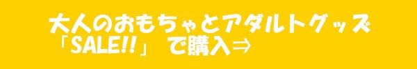 淫生エロ小股 霧島さくら 大人のおもちゃとアダルトグッズ「SALE!!」購入