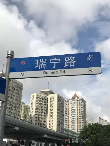Shanghai Street Sign for Ruining Rd