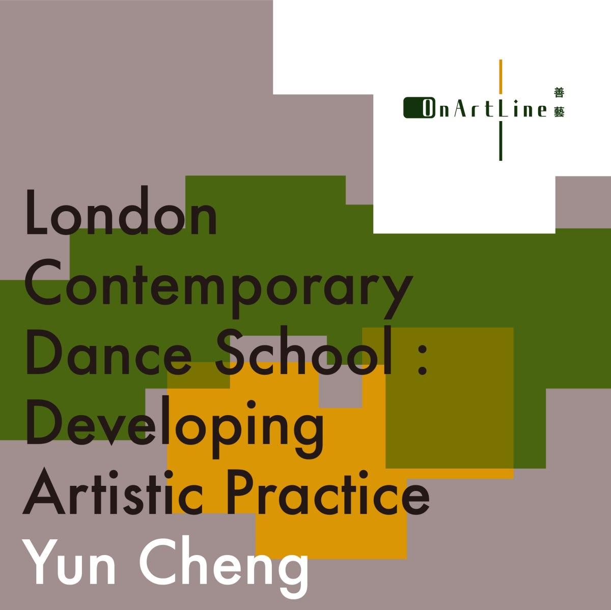 《十月開學季專題》學生訪問(4) 倫敦當代舞蹈學院 / London Contemporary Dance School / Developing Artistic Practice – 善藝 ...