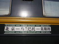 Plaque sur le train