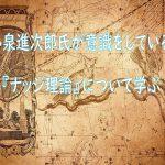 小泉進次郎氏が意識をしている『ナッジ理論』について学ぶ
