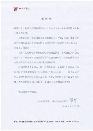 慰问信(中文)