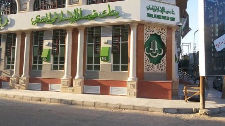 الخدمات المصرفية عبر الإنترنت من بنك فيصل الإسلامي