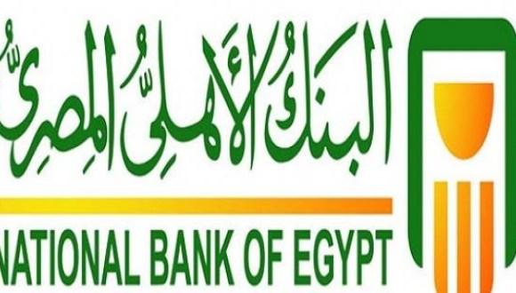 شروط الحصول على شهاده اهل مصر الدولاريه 5 سنوات من البنك الأهلي