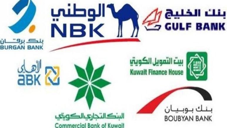 36.7 مليار دينار حجم الائتمان فى البنوك الكويتية خلال أكتوبر الماضى