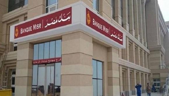 شروط التقديم على وظائف جديدة فى بنك مصر