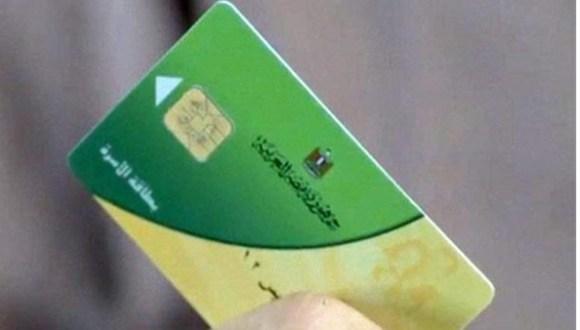 إعادة الدفعة الثالثة من المحذوفين بالبطاقات التموينية