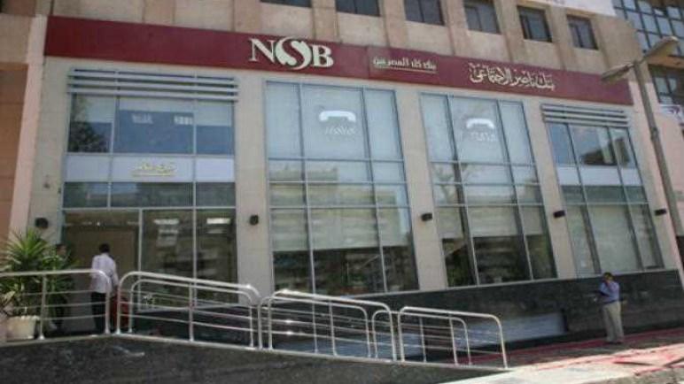 بالشروط ..بنك ناصر يعلن 200 وظيفة جديدة