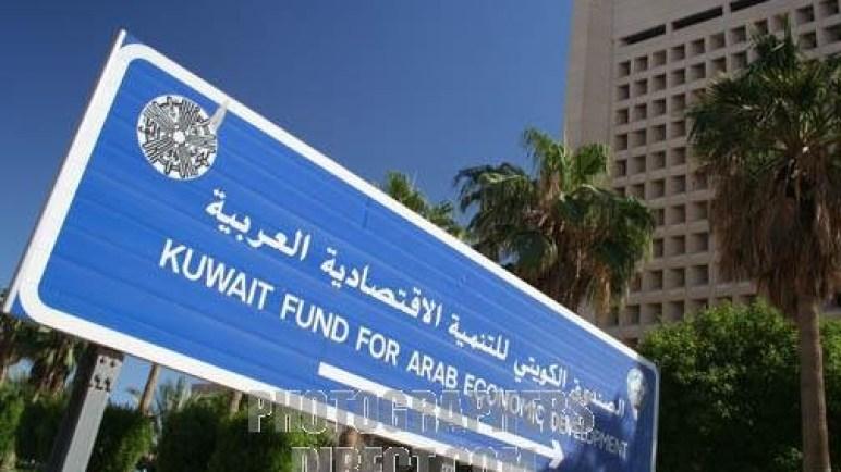 الصندوق الكويتي: قريبا بدء المرحلة الثانية من تمويل مشروعات سيناء بقيمة 300 مليون دولار