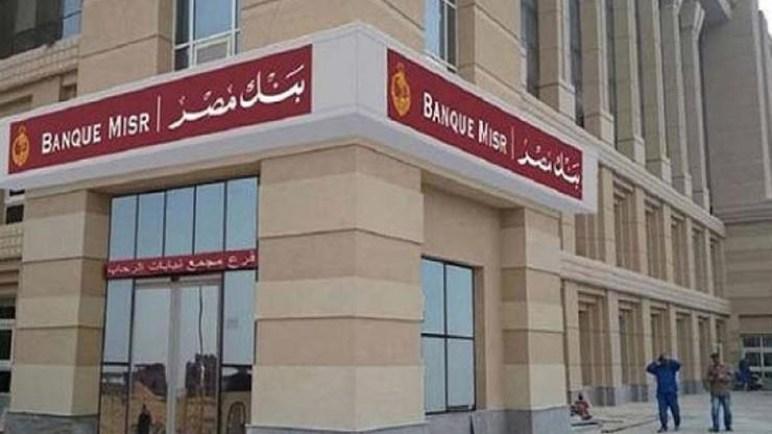 شروط تمويل المشروعات الصغيرة من بنك مصر