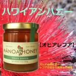 ハワイアンハニーのオヒアレフアはハワイ産はちみつ。オヒアの樹に咲くレフアの花が蜜源。その花から採集したオヒアレフアハニー。