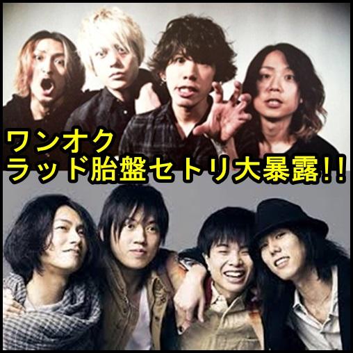 ONE OK ROCK(ワンオク)のラッド胎盤セトリを大暴露!皆の感想も!