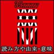 one ok rock【35xxxv】の意味や由来!読み方は?値段や人気曲も!