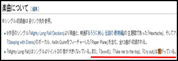 3xxxv5とTake me to the topとCry outの繋がり!歌詞に秘密の意味?