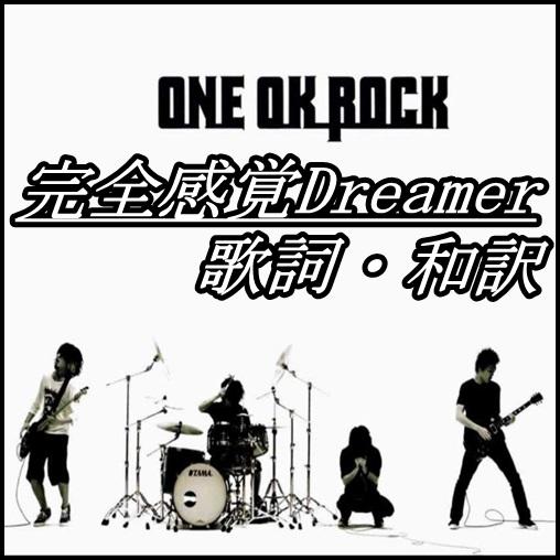one ok rock 完全感覚dreamerの歌詞&和訳!間奏部分とカタカナも