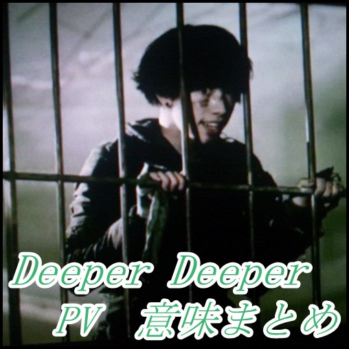 ONE OK ROCK【Deeper Deeper】のPV意味!黒い玉と少年の正体は?
