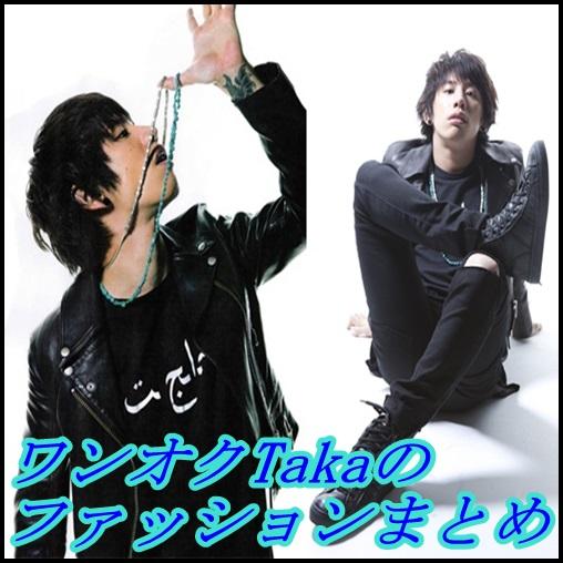 ONE OK ROCK Takaのファッションまとめ!ジャケット&パーカー編1