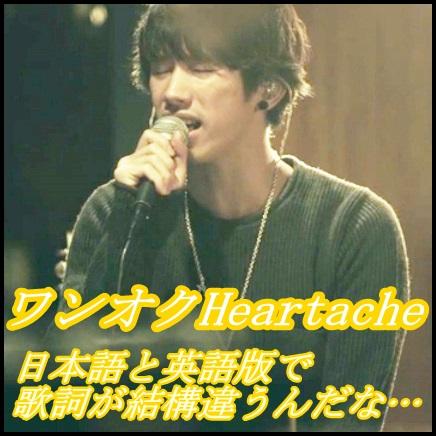 ONE OK ROCK heartacheの歌詞!英語版の和訳・意味と海外の反応!
