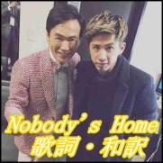 ONE OK ROCK Nobody's Homeは父親、森進一への曲?歌詞&和訳まとめ