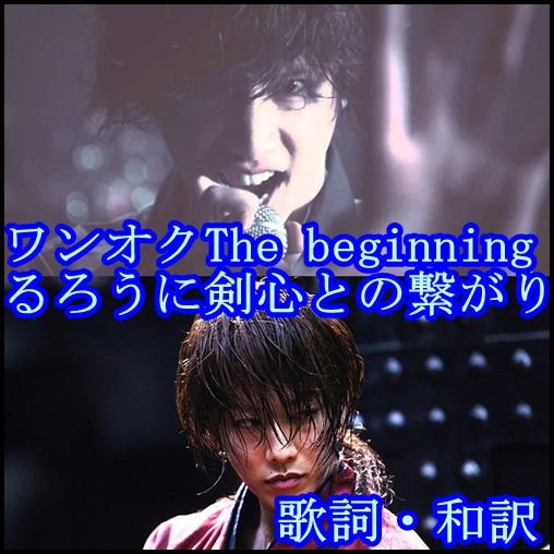 【one ok rock】the beginningの歌詞&和訳!るろうに剣心との関係1