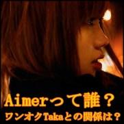 Aimerの読み方や意味!おすすめ曲も!ONE OK ROCK Takaとの関係は?5