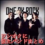 ONE OK ROCKが好きな人におすすめ!ワンオクに似たバンドや洋楽!
