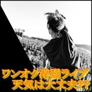 ワンオク渚園ライブ9月10・11日(静岡)の天気予報!雨の心配は?