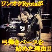ONE OK ROCK Ryota(ベース)が弓弾きを!指弾きとの音の違いって?4