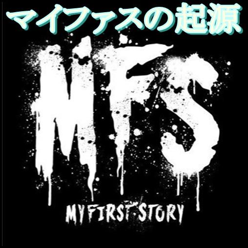 MY FIRST STORYが影響を受けたバンド!ONE OK ROCKと似てるけど?