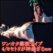 one ok rock(ワンオク)幕張ライブ4月8日のセトリが神!曲数増えた?2