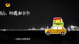 Chinese_Reality_TV_Divas_Hit_the_Road_-_Season_2_EP01[www.MP3Fiber.com].mp4_snapshot_00.02.43_[2016.01.09_01.02.45]