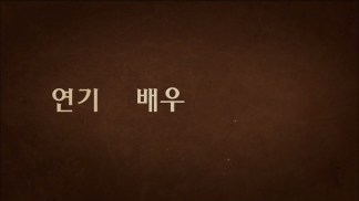 [tvN] 배우학교.E01.160204.HDTV.H264.720p-WITH.mp4_snapshot_00.00.24_[2016.02.04_20.31.48]